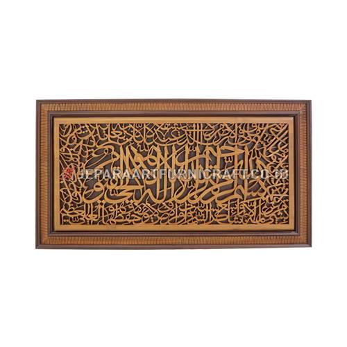Promo Kaligrafi Ayat Kursi Jati Jepara Terbaru