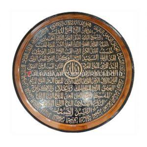 Jual Kaligrafi Jati Asmaul Husna Jepara Berkualitas