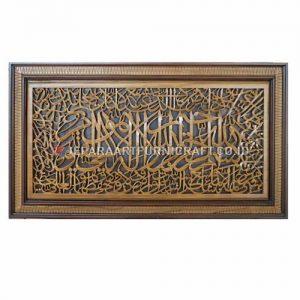 Promo Kaligrafi Jati Ayat Kursi Kombinasi Natural Berkualitas